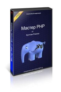 Мастер PHP PRO