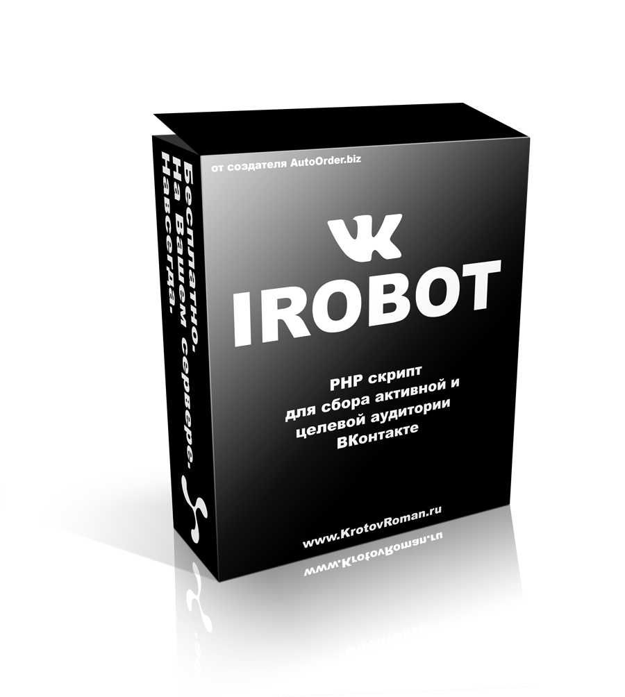 IROBOT - скрипт сбора активной целевой аудитории вконтакте