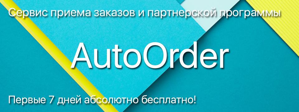 Сервис приема заказов и партнерской программы