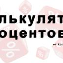 Калькулятор процентов — новый бесплатный инструмент