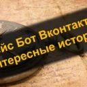 Кейс Бот Вконтакте Интересные истории
