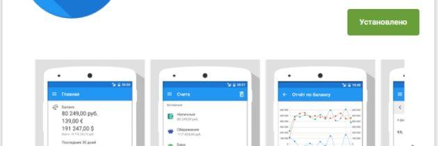 Обзор приложения для учета финансов. MoneyApp