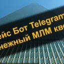 Кейс бот Telegram — «Денежный МЛМ квест»