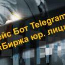 Кейс Бот Telegram «Биржа юр. лиц»