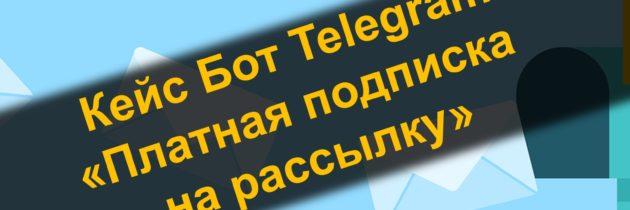 Кейс Бот Telegram — «Платная подписка на рассылку»