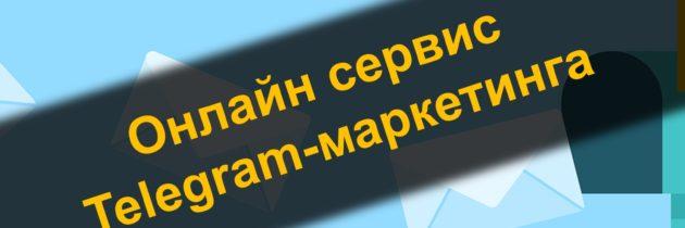 Новый онлайн сервис Telegram маркетинга. Вариативные автоворонки!