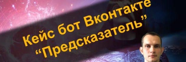 Кейс бот Вконтакте — «Предсказатель»