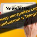 Пример настройки рассылки в сервисе Telegram маркетинга