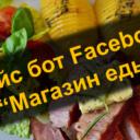 Кейс Бот Facebook — «Магазин Еды»