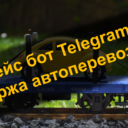 Кейс бот Telegram «Биржа автоперевозок»