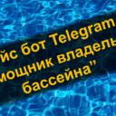 Кейс Бот Telegram — «Помощник владельца бассейна»