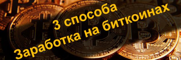 3 способа заработка на биткоинах