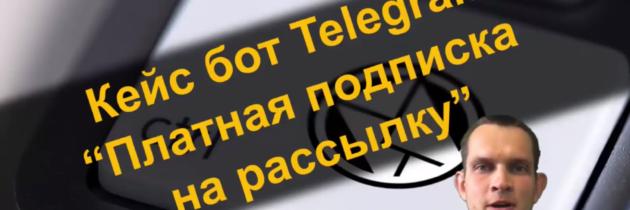 Кейс бот Telegram «Платная подписка на рассылку»