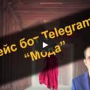 Кейс бот Telegram — «Мода»