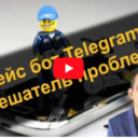 Кейс бот Telegram — «Решатель проблем»