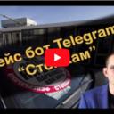 Кейс бот Telegram — «СтопХам