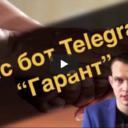 Кейс бот Telegram — «Гарант»