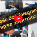 Кейс бот Telegram — «Биржа электриков»