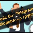 Кейс бот Telegram — «Модератор групп»