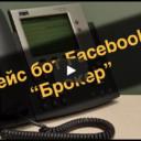 Кейс бот Facebook — «Брокер»