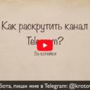 Как раскрутить канал Telegram за копейки?