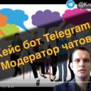 Кейс бот Telegram — Модератор чатов