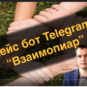 Кейс бот Telegram — Взаимопиар