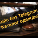 Кейс бот Telegram — Каталог одежды