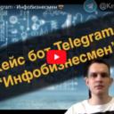 Кейс бот Telegram — Инфобизнесмен