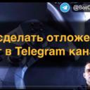 Как сделать отложенный пост в Telegram канале?