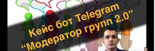 Кейс бот Telegram — Модератор групп 2