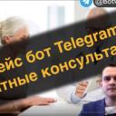 Кейс бот Telegram — «Платные консультации»
