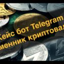 Кейс бот Telegram — «Обменник криптовалют» (Bitcoin)