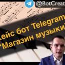 Кейс бот Telegram — Магазин музыки 🎶