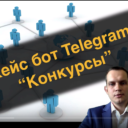 Кейс Бот Telegram — Конкурсы