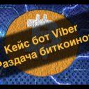 Кейс бот Viber — Раздача биткоинов