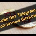 Кейс бот Telegram — Бесплатные биткоины