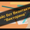 Кейс бот Вконтакте — Викторина