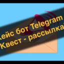 Кейс бот Telegram — Квест рассылка