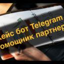 Кейс бот Telegram — Помощник партнера