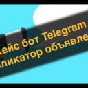 Кейс бот Telegram — Публикатор объявлений