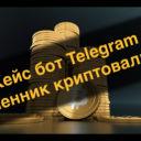 Отзыв на Telegram чат-бот «обменник криптовалют 2»