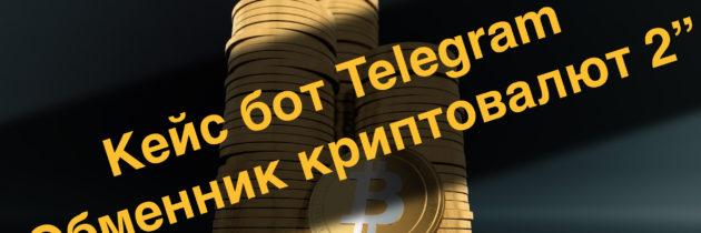 Кейс бот Telegram — Обменник криптовалют 2