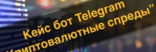Кейс бот Telegram — Криптовалютные спреды
