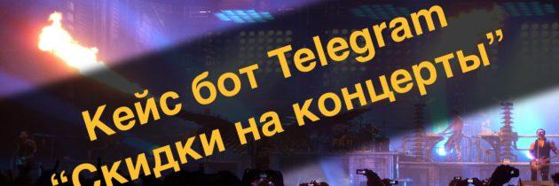 Кейс бот Telegram — Скидки на концерты 💸
