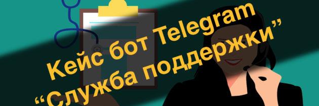 Кейс бот Telegram — «Служба поддержки»
