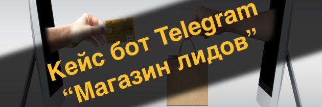 Кейс бот Telegram — Магазин лидов