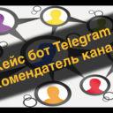 Кейс бот Telegram — Рекомендатель каналов 📣
