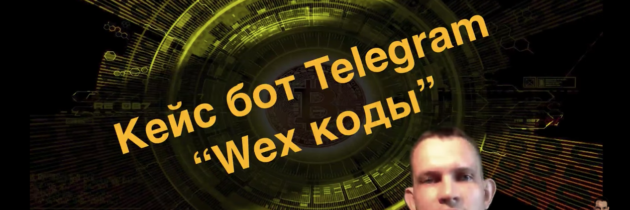 Кейс бот Telegram — Wex коды 🔢