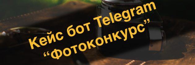 Кейс бот Telegram — Фотоконкурс 📷